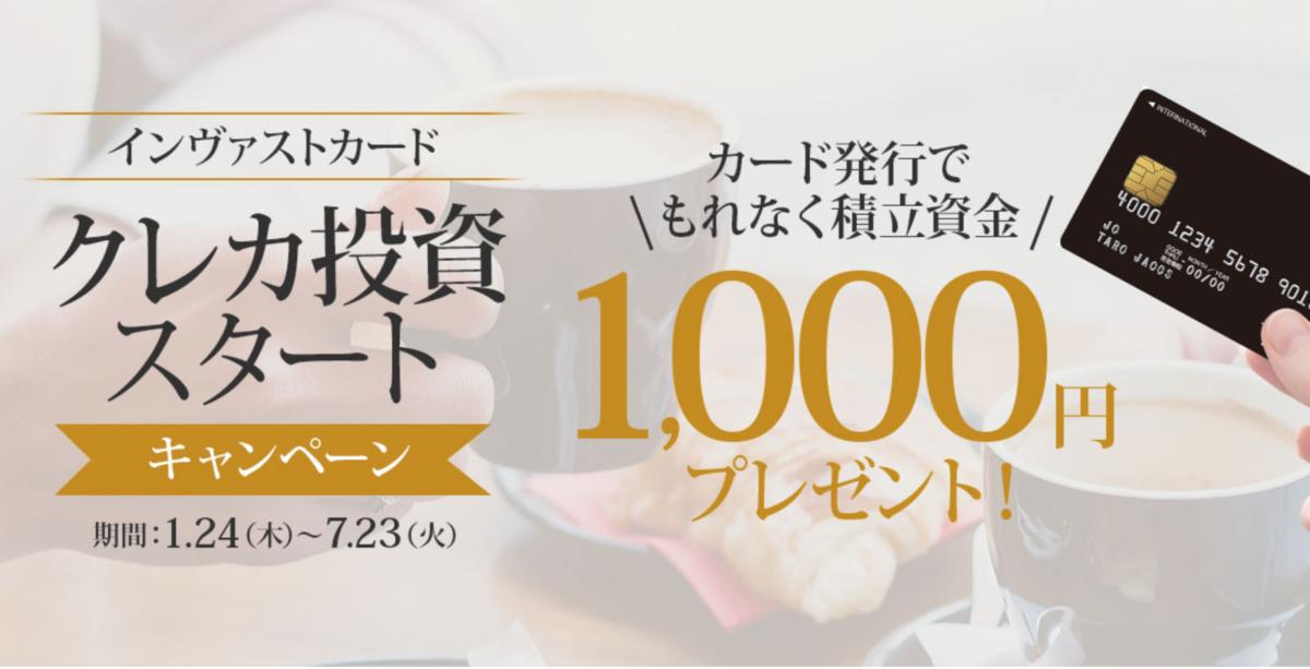 【CFD】2019年版 元手資金0円から始める資産運用方法